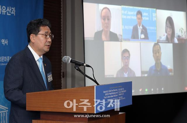 """""""용서 구하는 용기 내주길""""...일본 근대산업시설 관련 국제 토론회"""