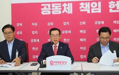 통합당 층수제한 폐지…서울 주택 100만호 공급하겠다