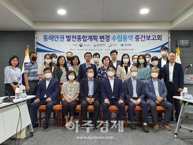 경북·울산·강원 3개시도, 동해안권 발전종합계획 수립