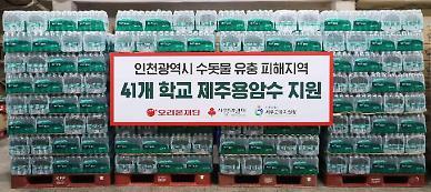 오리온, 인천 서구지역 학교에 제주용암수 3만병 지원