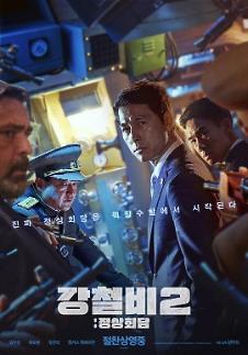 《钢铁雨2:首脑会谈》首日吸引22万观众 超《半岛》问鼎票房榜
