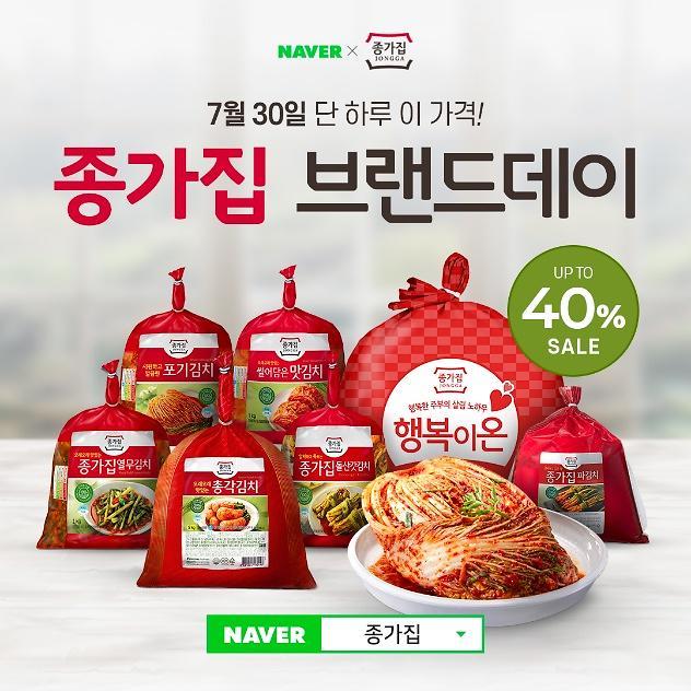 대상 종가집, 오늘 하루 네이버 스토어서 김치 최대 40% 할인