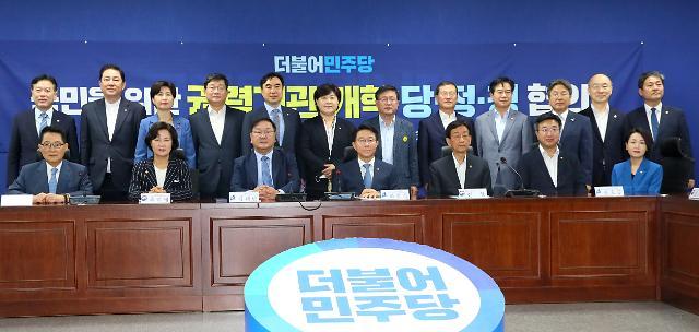 """당정청 """"국정원, 대외안보정보원으로 명칭 변경"""""""
