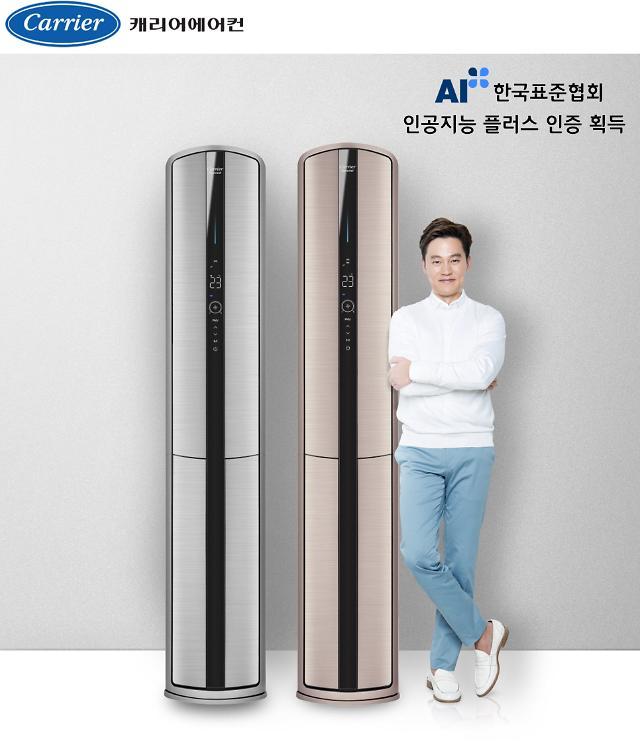 캐리어에어컨, 에어컨 한국표준협회 AI+ 인증 획득…알아서 온도부터 습도까지 설정