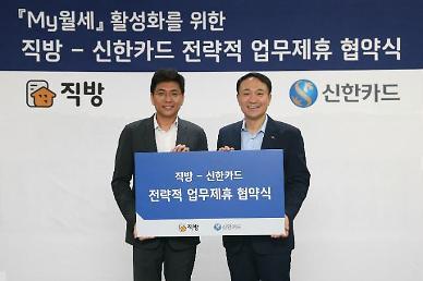 신한카드 '마이월세', 직방에서 신청 가능