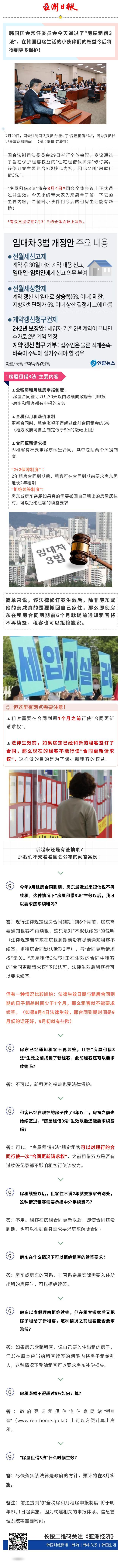 【在韩租房小伙伴必看】韩国修改法律:合约到期也不用担心被赶出去!