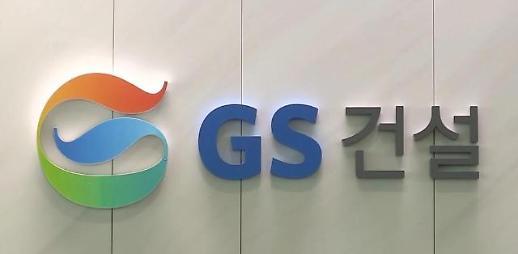 GS建设二季度营业利润为1651亿韩元 同比减少19.8%