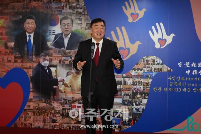 """싱하이밍 주한중국대사 """"한·중 함께 도운 기억 공유...국민 정 깊어져"""""""