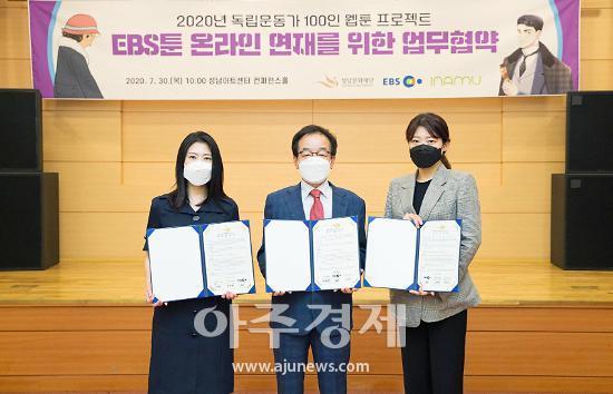 성남문화재단, 2020 독립운동가 웹툰 프로젝트 연재 임박