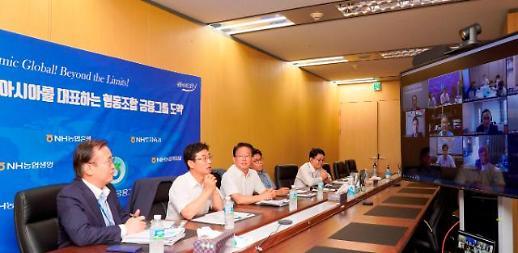 NH农协金融控股海外机构负责人会议首次线上举行