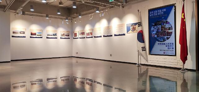 """中韩合作抗疫展及""""中国新疆人权事业发展进步图片展""""在韩举行"""