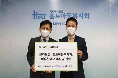 CJ올리브영, 홀트아동복지회에 기금 전달…미혼한부모 응원