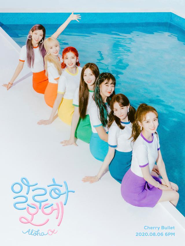 체리블렛, 신곡 '알로하오에'로 컴백···'컬러풀한 여름' 예고