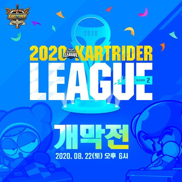 넥슨, '2020 카트라이더 리그 시즌2' 내달 22일 개막