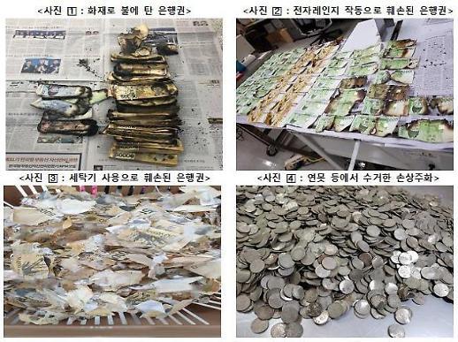 """""""疫情期间切忌给钞票不当消毒"""" 韩上半年处理损伤货币超150亿元"""