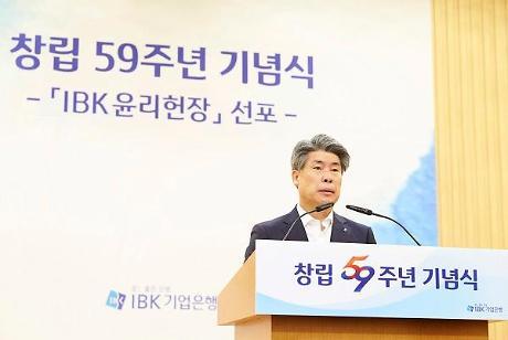 """윤종원 기업은행장 """"코로나 위기 지원·고객 신뢰회복 역점"""""""