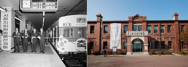 """首尔市选定""""8月未来遗产"""":地铁一号线、《如果那天到来》、孙基祯纪念馆"""