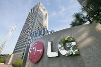 LG電子、2四半期の営業利益4954億ウォン…前年比24.1%減少