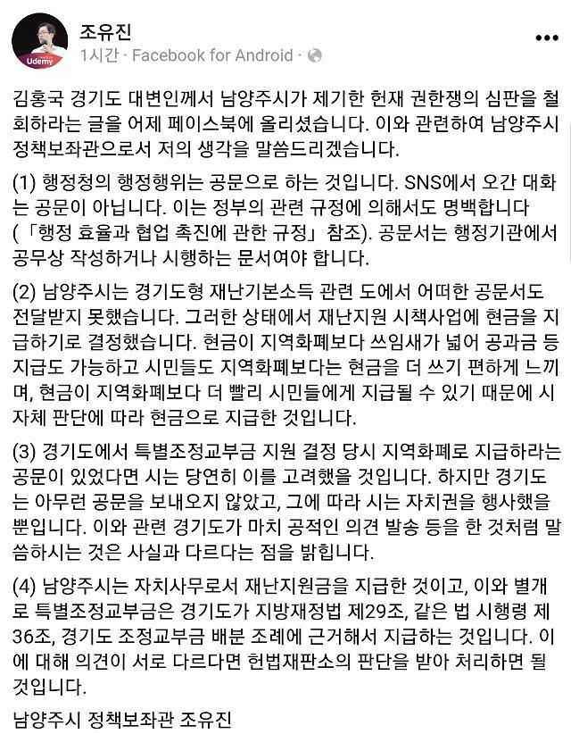 """조유진 남양주시 정책보좌관, """"경기도, 공문 보내오지 않았다""""…김홍국 대변인에 반박"""