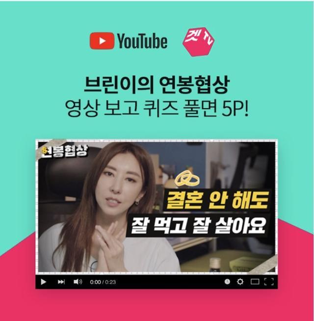 김완선 겟TV OK캐쉬백 오퀴즈 31일 오후 9시 정답은?