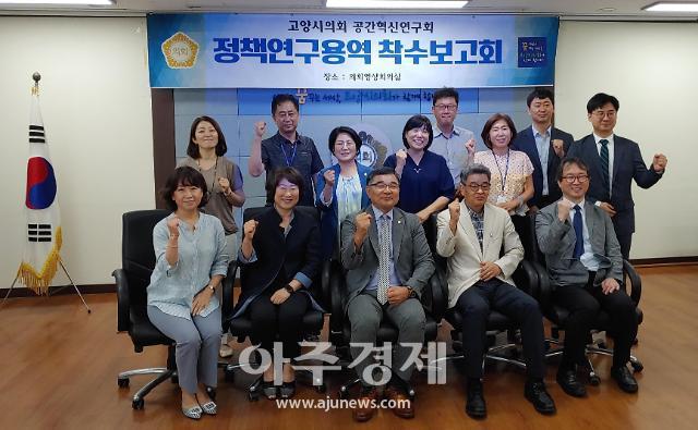 공간혁신연구회'연구용역 착수보고회 개최