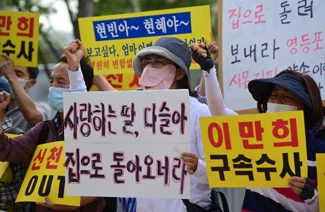 """[코로나19] 신천지 이만희 '코로나 방역방해 혐의' 구속…""""증거인멸 우려"""""""