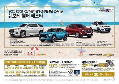 쉐보레, KSQI 1위 기념 여름 할인 행사 실시