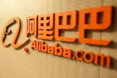 [중국기업]부동산 사업 확장하는 알리바바