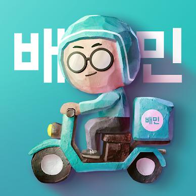 우아한형제들 '제휴협력실' 신설…네이버 출신 권용규 상무 영입