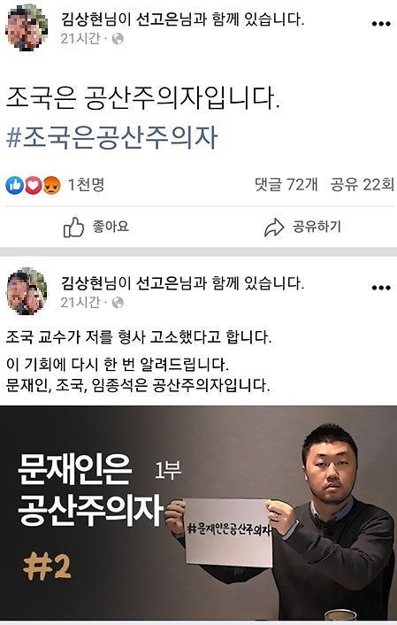 """고소당한 국대떡볶이 대표 """"문재인·조국 공산주의자"""" 또 막말"""