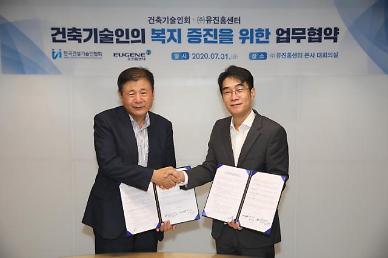 유진홈센터, 건축기술인회와 상호협력 MOU 체결…34만 회원 복지증진 나선다