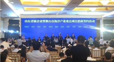 옌타이시 해양중점산업 유치 계약식 개최 [중국 옌타이를 알다(490)]
