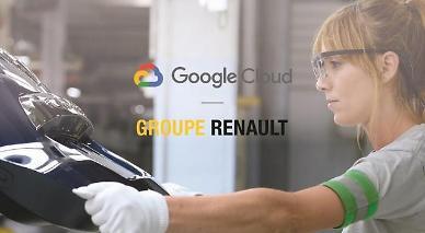 구글-르노그룹, 클라우드·AI로 자동차 제조 혁신 가속화