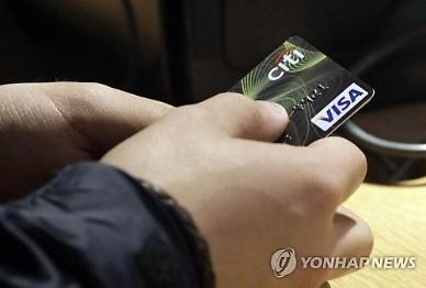 美 정부가 현금 풀자 오히려 신용카드 빚 줄었다
