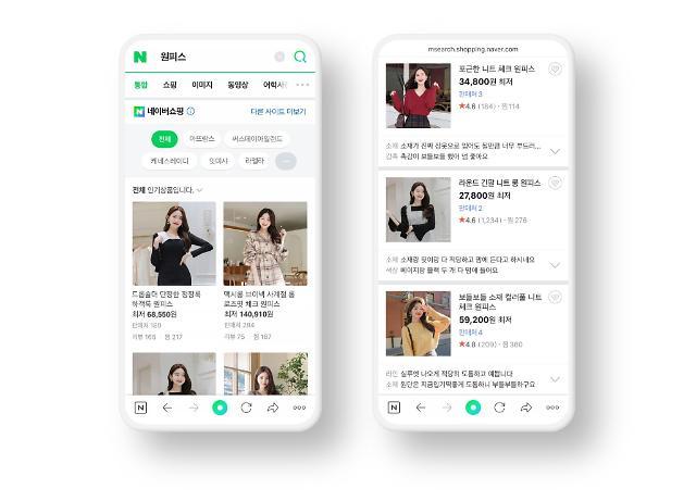 [네이버 테크인사이드] ㊺ 한국형 쇼피파이 꿈꾸는 네이버