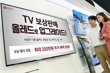 우리집 구형 TV가 최신 올레드 TV로…LG전자, 특별 보상판매 실시