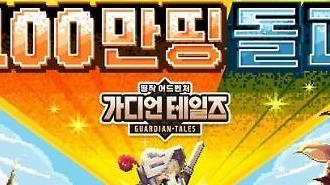 카카오게임즈 IPO 가치평가 '텐센트' 전례 따를 듯