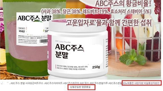 'ABC주스' 체지방감소‧해독 등 허위‧과대 광고한 업체 적발