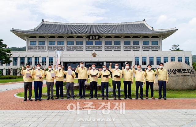 경북도의회, 포항지진 특별법 시행령 입법예고안 개정 성명서 발표