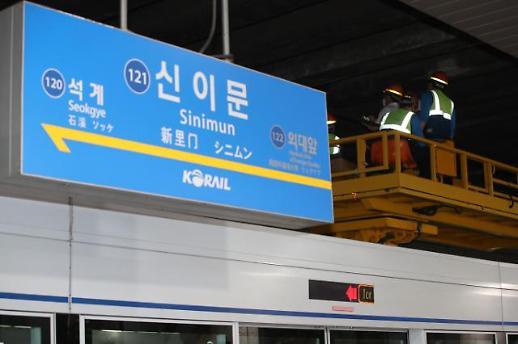 [슬라이드 포토] 출근길 1호선 신이문역 복구작업 현장···천장에 무슨 일이?