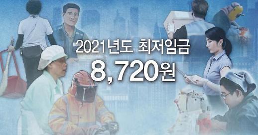 韩国明年最低时薪调整为8720韩元