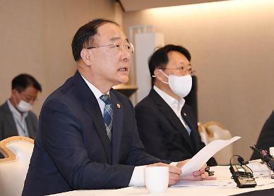 부동산시장 점검 관계장관회의 개최… 후속 대책 신속 추진 당부
