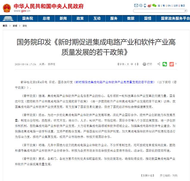 반도체·소프트웨어 굴기 속도내는 중국… 최대 10년 비과세 혜택