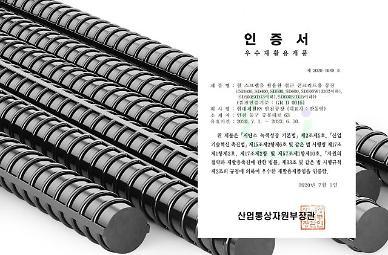 현대제철, 형강·철근 우수재활용 제품 인증 획득