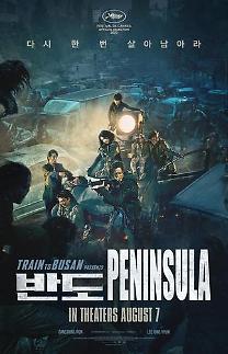 韩影《半岛》将在北美和欧洲上映