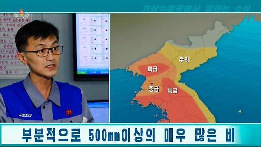 朝鲜大同江等流域发布洪水预警