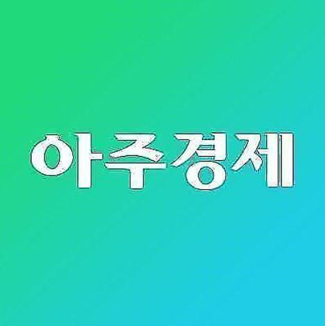 [아주경제 오늘의 뉴스 종합] 서울시 vs 국토부 갈등, 진짜 봉합됐나? 外