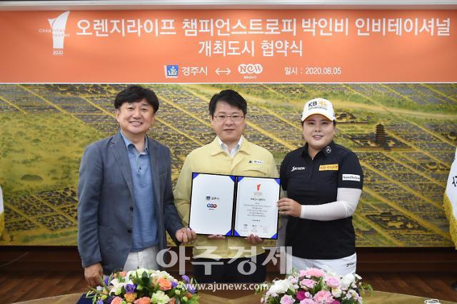 경북 경주서 세계 최고 한국 여자 프로골퍼 대회 열려