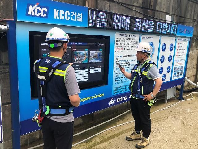 KCC건설, 통합 안전 플랫폼 KOSMO 구축