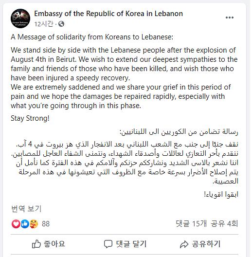 """주레바논 韓대사관 """"베이루트 사고 애도...조속한 피해 복구 기원"""""""
